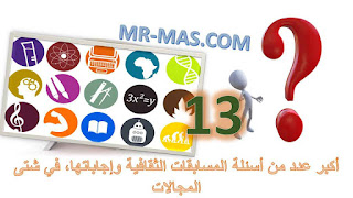 أكبر عدد من أسئلة المسابقات العلمية والثقافية وإجاباتها في شتى المجالات الجزء الثالث عشر