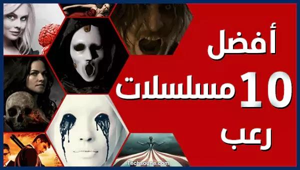 مشاهدة أفضل 10 مسلسلات الرعب على Netflix لعام 2020
