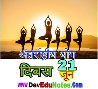 6th international yoga day, DevEduNotes