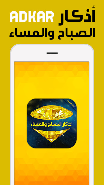 تحميل تطبيق اذكار الصباح والمساء الماسية adkar sabah wa massa للاندرويد اخر اصدار