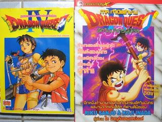 โหลดอ่านการ์ตูน PDF Dragon Quest ภาคกำเนิดตำนาน