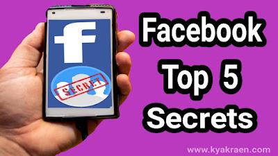 5 facebook ke best secret tricks ki jankari step by step hindi me.