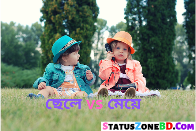 Bangla Funny Status (ছেলে VS মেয়ে) | Bangla New Funny Status | Funny Post Bangla