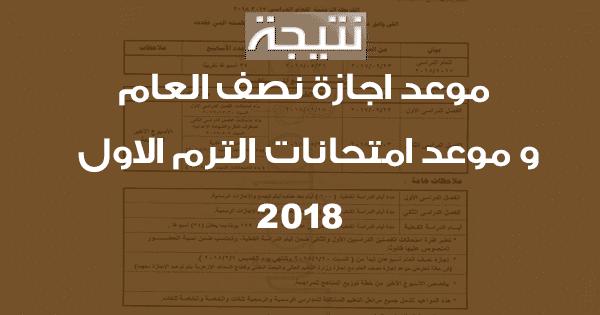 موعد امتحانات الترم الأول 2018 التعليم العادى والازهرى وموعد اجازة نصف العام