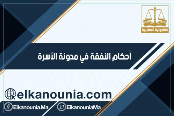 أحكام النفقة في القانون المغربي - مدونة الأسرة pdf