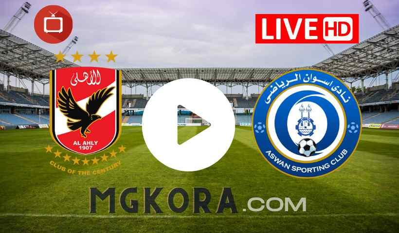 مشاهدة مباراة الأهلي وأسوان بث مباشر اليوم الخميس في الدوري المصري