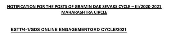Gramin Dak Savaks Cycle Requirement Apply Soon