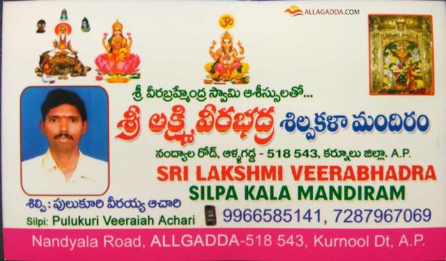Visiting card of Sri Lakshmi Veera Bhadra Shilpa Kala Mandiram