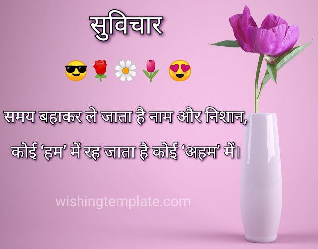 Anmol Suvichar in Hindi