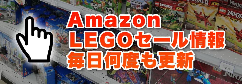 AmazonのLEGOセール情報まとめ:毎日何度も更新