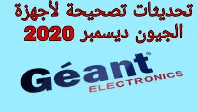 تحديثات تصحيحية لأجهزة الجيون دسيمبر 2020 geant