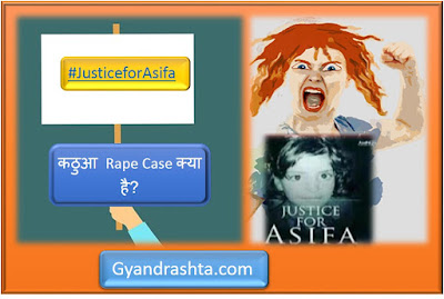 rape case in hindi