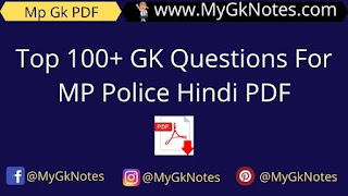 Top 100+ GK Questions For MP Police Hindi PDF Download