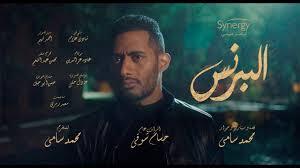 مسلسل البرنس | الحلقه التاسعة 9  بطولة محمد رمضان | Prince Series - Episode 9