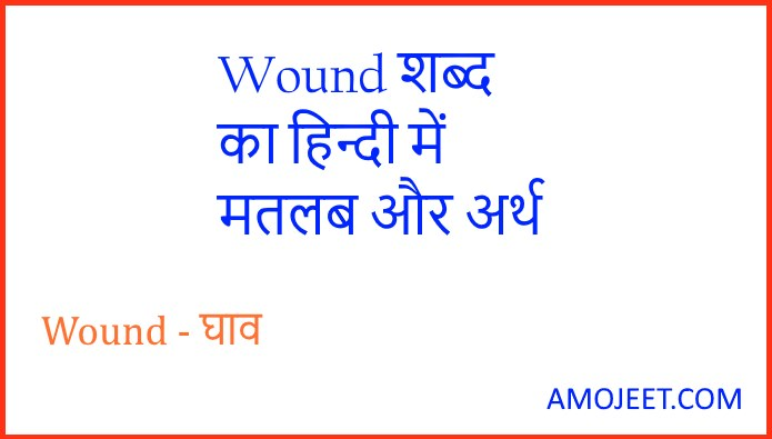 Wounds-Meaning-in-Hindi