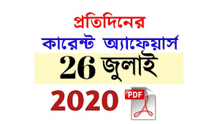 26th July Current Affairs in Bengali pdf