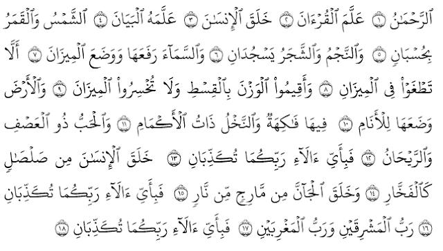 ar-Rahman.1-18