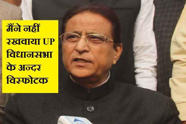 azam-khan-trolled-on-social-media-for-explosives-in-up-assembly
