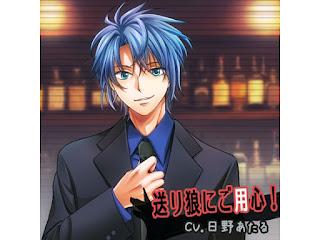 Watch out for Gentleman Escorts! - aochouko - ao-chou-ko