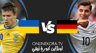 مشاهدة مباراة ألمانيا وأوكرانيا بث مباشر اليوم 14-11-2020  في دوري أمم أوروبا