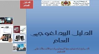 الدليل البيداغوجي العام لإدماج تكنولوجيا المعلومات والاتصالات في التعليم