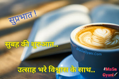good morning quotes in hindi 4
