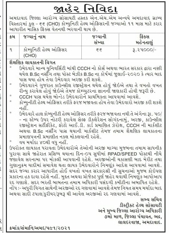 District Health Society Ahemdabad Recruitment 2021