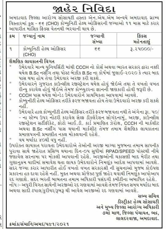DHS Ahemdabad Recruitment 2021 | 66 Community Health Officer Posts 2021