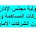 مسؤولية مجلس الإدارة في شركات المساهمة وفقا لقانون الشركات الإماراتي