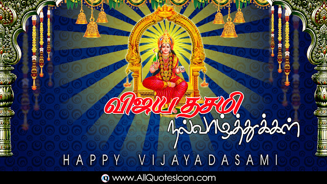 Vijayadasami-Greetings-Wishes-Wallpapers-Festival-Images-Photos-Pictures-Quotes-Pictures-Quotations-Telugu-Quotes-Images-Wishes-Greetings-Vijayadasami-Sayings-Wallpapers-Free