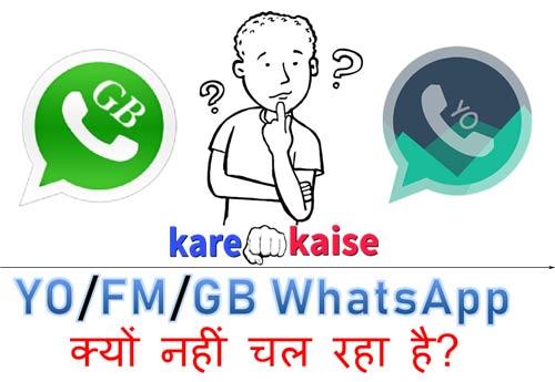 yo-fm-gb-whatspp-nahi-chal-raha-hai