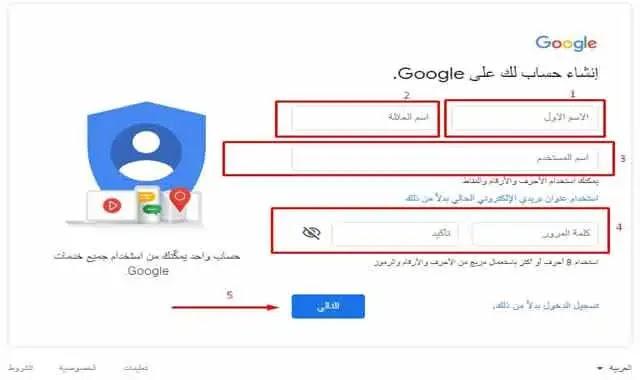 إنشاء حساب Google