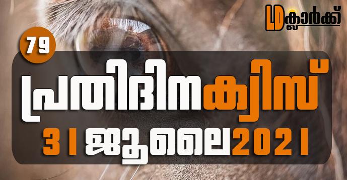 Kerala PSC | 31 Jul 2021 | Online LD Clerk Exam Preparation - Quiz-79