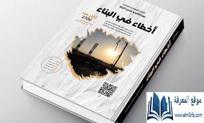 كتاب اخطاء في البناء للمهندس عبدالغني الجند | pdf