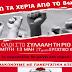 Ιωάννινα:Συλλαλητήριο αύριο στις 7 στο Εργατικό Κέντρο για το αντεργατικό νομοσχέδιο