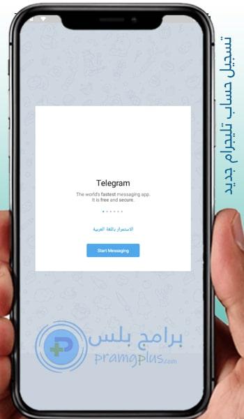 انشاء حساب التليجرام