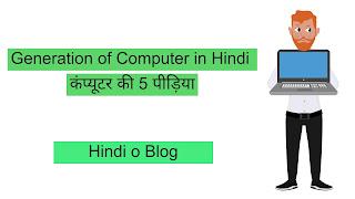 Generation of Computer in Hindi - कंप्यूटर की 5 पीड़िया