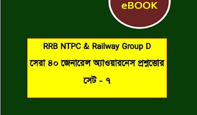 NTPC GK Bengali PDF