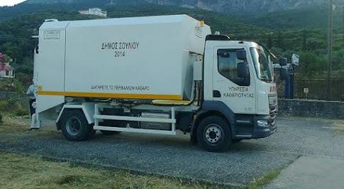 Θεσπρωτία: Οδηγίες του δήμου Σουλίου προς τους δημότες για τα απορρίμματα