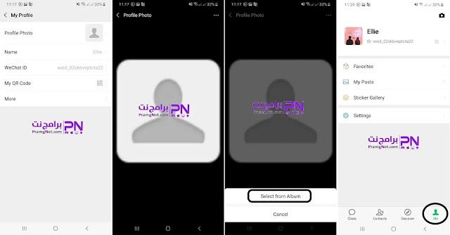تغيير الصورة الشخصية في تطبيق وي شات