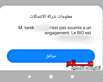 كود معرفة اسم صاحب شريحة الاتصال SIM في اتصالات تونس كيف اعرف الرقم باسم من في هاتفي في اتصالات تونس ؟ كيفاسش نعرف الرقم في تلفوني باسم شكون ؟ طريقة معرفة الرقم في هاتفي باسم من ؟