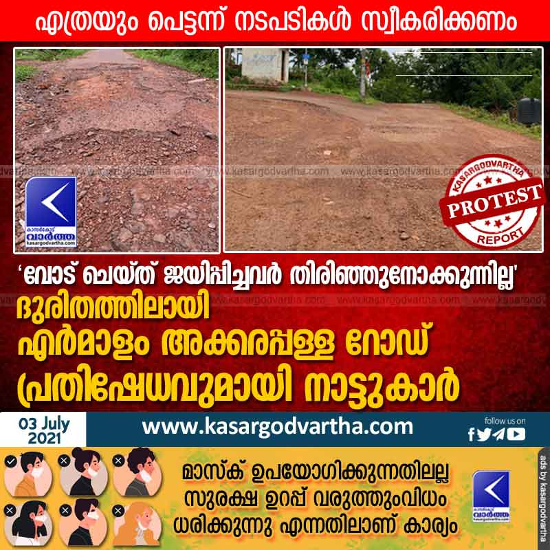 Kasaragod, Kerala, News, Ermalam Akkarappalla Road in distress; Locals in protest.