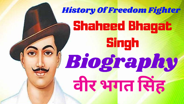 Bhagat Singh Biography in Hindi || शाहिद भगत सिंह की जीवन गाथा