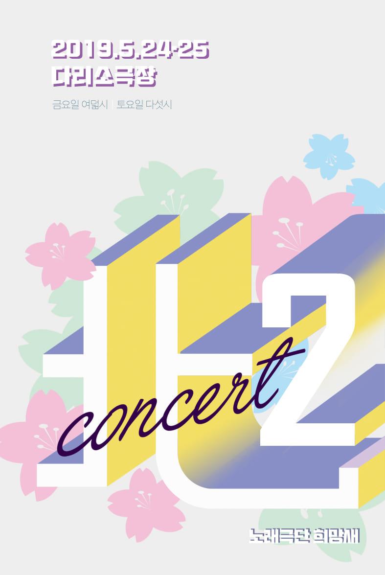 북(北)콘서트2, 5월 24일 8시 다리소극장