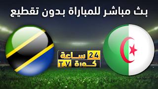 مشاهدة مباراة الجزائر وتنزانيا بث مباشر بتاريخ 01-07-2019 كأس الأمم الأفريقية