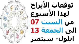 توقعات الأبراج لهذا الأسبوع من السبت 07 الى الجمعة 13 ايلول- سبتمبر 2019