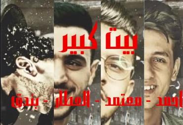 كلمات اغنية بيت كبير احمد عبده حوده بندق وليد العطار محمود معتمد
