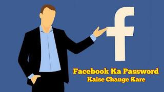 Facebook Ka Password Kaise Change Kare