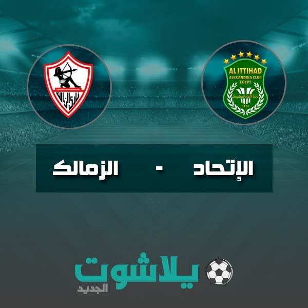 مشاهدة مباراة الاتحاد السكندري والزمالك بث مباشر اليوم 12-03-2020 في الدوري المصري