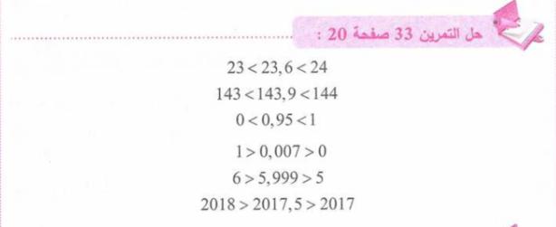 حل تمرين 33 صفحة 20 رياضيات للسنة الأولى متوسط الجيل الثاني